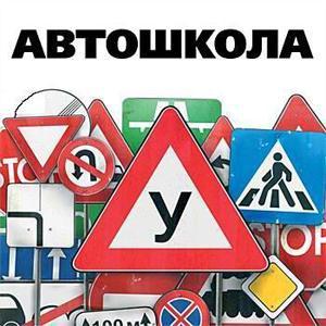 Автошколы Березников