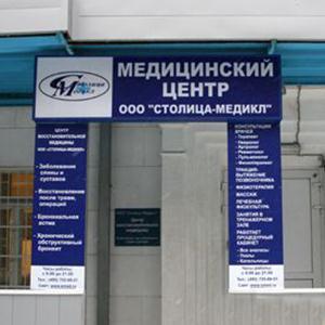Медицинские центры Березников