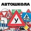 Автошколы в Березниках