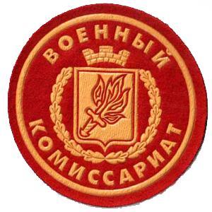 Военкоматы, комиссариаты Березников